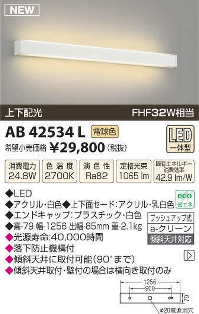 【最安値挑戦中!最大33倍】コイズミ照明 AB42534L リビング用ブラケット FHF32W 上下配光 LED一体型 電球色 ホワイト [(^^)]