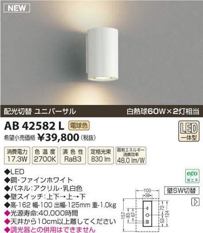 【最安値挑戦中!最大23倍】コイズミ照明 AB42582L マルチルクス壁スイッチ配光切替ブラケット ユニーバーサル LED一体型 電球色 ホワイト [(^^)]