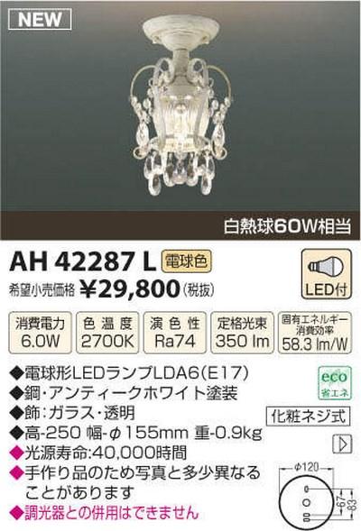 【最安値挑戦中!最大33倍】コイズミ照明 AH42287L 洋風シーリングライト 白熱球60W相当 LED一体型 電球色 ガラス・アンティークホワイト塗装 [(^^)]