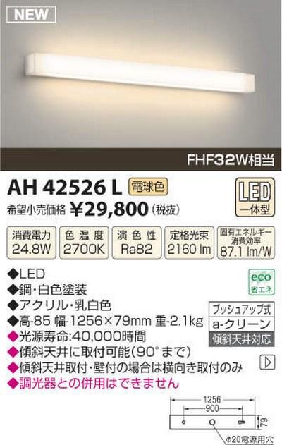 【最安値挑戦中!最大33倍】コイズミ照明 AH42526L リビング用ブラケット FHF32W 2灯相当 LED一体型 電球色 白色塗装 [(^^)]