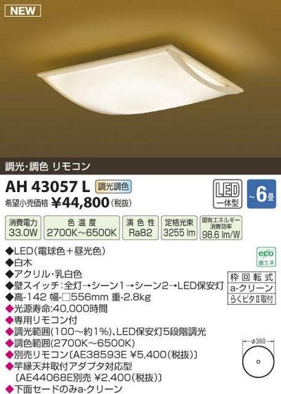 【最安値挑戦中!最大33倍】コイズミ照明 AH43057L 和風シーリングライト 灯枕 調光・調光 リモコン ~6畳 LED一体型 白木 ホワイト [(^^)]