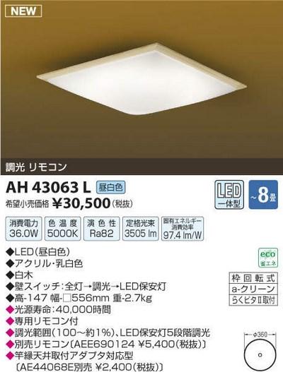【最安値挑戦中!最大33倍】コイズミ照明 AH43063L 調光和風シーリングライト リモコン ~8畳 LED一体型 昼白色 白木 ホワイト [(^^)]
