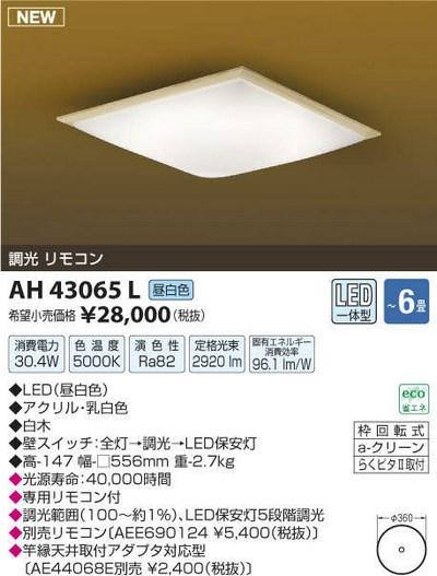 【最安値挑戦中!最大33倍】コイズミ照明 AH43065L 調光和風シーリングライト リモコン ~6畳 LED一体型 昼白色 白木 ホワイト [(^^)]