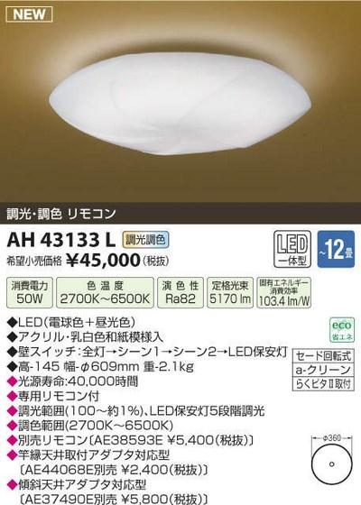 【最安値挑戦中!最大33倍】コイズミ照明 AH43133L 和風シーリングライト 弧月 調光・調光 リモコン ~12畳 LED一体型 ホワイト 和紙模様入 [(^^)]