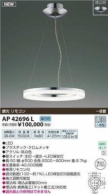 【最安値挑戦中!最大23倍】コイズミ照明 AP42696L シャンデリア 調光 リモコン LED一体型 昼白色 ~8畳 [(^^)]