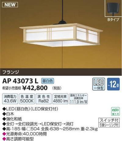【最安値挑戦中!最大33倍】コイズミ照明 AP43073L 和風ペンダントライト 清水 フランジ ~12畳 LED一体型 昼白色 白木 強化和紙 [(^^)]