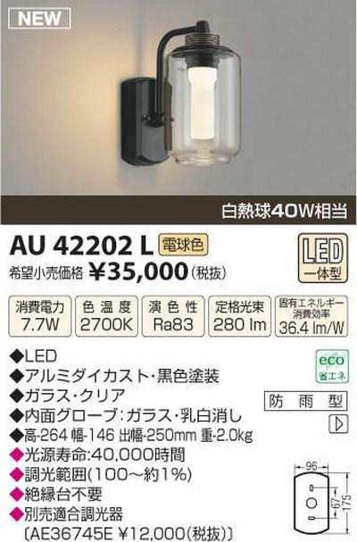 【最安値挑戦中!最大33倍】コイズミ照明 AU42202L ポーチライト ブラケットライト 壁 調光タイプ LED一体型 電球色 ガラス クリア [(^^)]