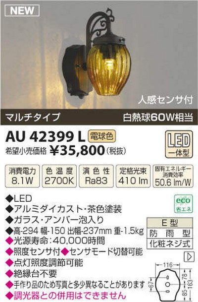 【最安値挑戦中!最大33倍】コイズミ照明 AU42399L ポーチライト ブラケットライト 壁 マルチタイプ 人感センサ付 LED一体型 電球色 アンバー泡入り [(^^)]