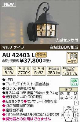 【最安値挑戦中!最大33倍】コイズミ照明 AU42403L ポーチライト 壁 ブラケットライト 人感センサ付マルチタイプ 白熱球60W相当 LED一体型 電球色 防雨型 [(^^)]