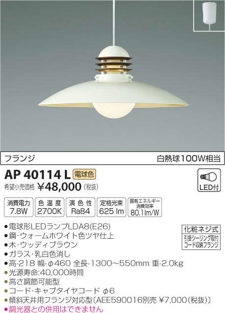 【最安値挑戦中!最大34倍】コイズミ照明 AP40114L One's Lamp ペンダント フランジタイプ 白熱球100W相当 LED付 電球色 [(^^)]