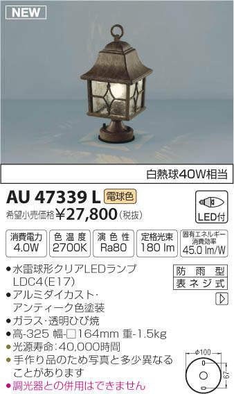 【最安値挑戦中!最大34倍】コイズミ照明 AU47339L 門柱灯 LEDランプ交換可能型 電球色 アンティーク色塗装 防雨型 [(^^)]