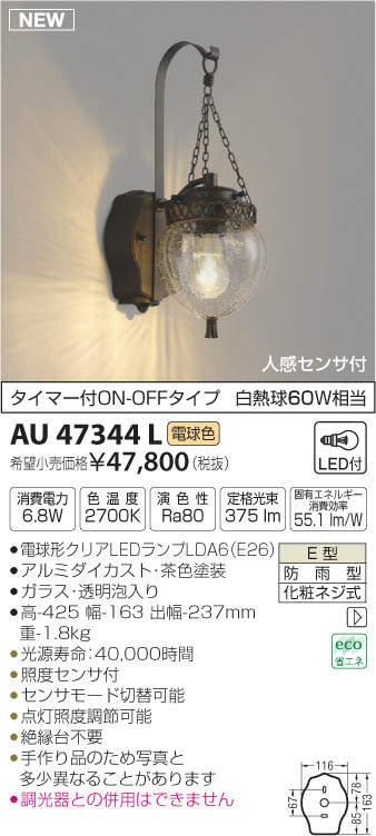 【最安値挑戦中!最大34倍】コイズミ照明 AU47344L ポーチライト LEDランプ交換可能型 人感センサ タイマー付ON-OFF 電球色 防雨型 [(^^)]