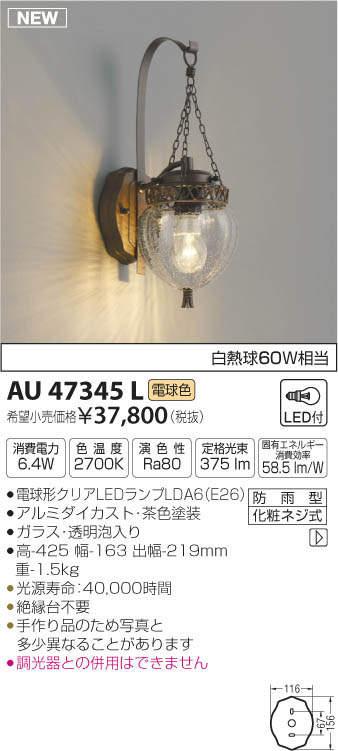 【最安値挑戦中!最大34倍】コイズミ照明 AU47345L ポーチライト 壁 ブラケットライト LEDランプ交換可能型 電球色 茶色塗装 防雨型 [(^^)]