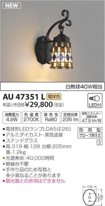 【最安値挑戦中!最大34倍】コイズミ照明 AU47351L ポーチライト 壁 ブラケットライト LEDランプ交換可能型 電球色 防雨型 [(^^)]
