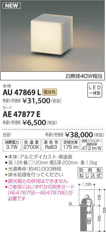【最安値挑戦中!最大34倍】コイズミ照明 AU47869L エクステリアライト LED一体型 埋込タイプ本体 電球色 セード別売 防雨型 [(^^)]