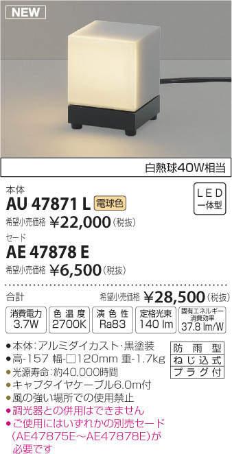 【最安値挑戦中!最大24倍】コイズミ照明 AU47871L エクステリアライト LED一体型 スタンドタイプ本体 電球色 セード別売 防雨型 [(^^)]