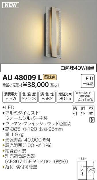 【最安値挑戦中!最大34倍】コイズミ照明 AU48009L エクステリアポーチライト LED一体型 電球色 グレイッシュウッド 防雨型 [(^^)]