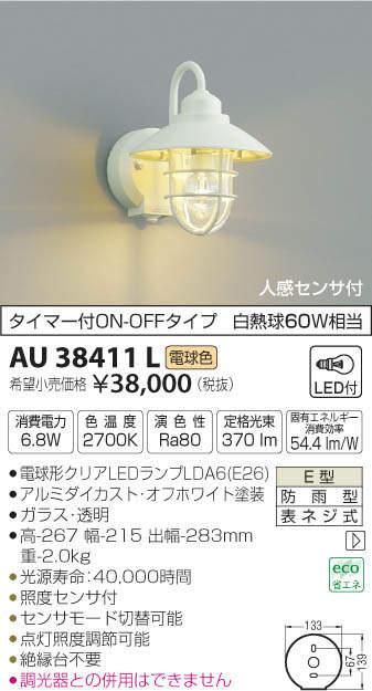 【最安値挑戦中!最大33倍】コイズミ照明 AU38411L ポーチライト 壁 ブラケットライト 人感センサ付 タイマー付ON-OFFタイプ 白熱球60W相当 LED付 電球色 [(^^)]