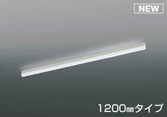 【最安値挑戦中!最大25倍】コイズミ照明 AH50559 シーリングライト LED一体型 調光 散光 直・壁・床取付 傾斜天井対応 1200mm