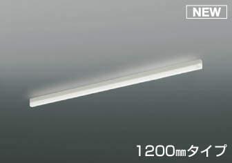 【最安値挑戦中!最大25倍】コイズミ照明 AH50560 シーリングライト LED一体型 調光 散光 直・壁・床取付 傾斜天井対応 1200mm