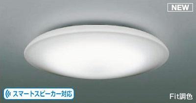 【最安値挑戦中!最大25倍】コイズミ照明 AH50645 シーリングライト LED一体型 Fit調色 調光調色 セード回転式 リモコン付 ~8畳 乳白
