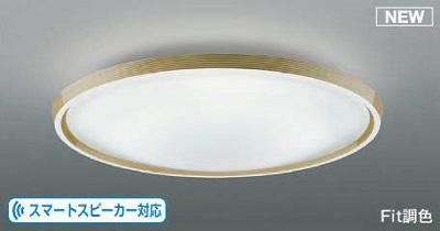 【最安値挑戦中!最大25倍】コイズミ照明 AH50647 シーリングライト LED一体型 Fit調色 調光調色 枠回転式 リモコン付 ~8畳 シナ