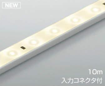 【最安値挑戦中!最大25倍】コイズミ照明 AL92166L 間接照明 LED一体型 調光 温白色 リニアライトフレックス 屋内屋外兼用 入力コネクタ付 10m