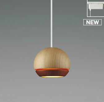 【最安値挑戦中!最大25倍】コイズミ照明 AP50285 ペンダントライト LED一体型 非調光 電球色 プラグタイプ ウッディブラウン