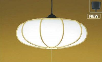 【最安値挑戦中!最大25倍】コイズミ照明 AP50299 和風照明 ペンダントライト LED一体型 段調光 昼白色 フランジタイプ スイッチ付 回転金具式 ~8畳 白木