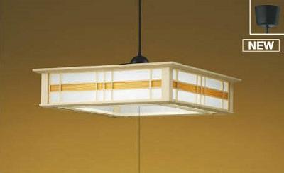 【最安値挑戦中!最大25倍】コイズミ照明 AP50307 和風照明 ペンダントライト LED一体型 段調光 昼白色 フランジタイプ スイッチ付 ~12畳 白木