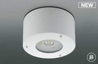 【最安値挑戦中!最大25倍】コイズミ照明 AR50454 非常用照明 LED一体型 非調光 防雨・防湿型 直付型 ホワイト