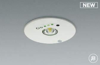 【最大44倍お買い物マラソン】コイズミ照明 AR50617 非常用照明 LED一体型 非調光 昼白色 埋込型 M形 埋込穴φ100 ホワイト