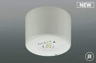 【最安値挑戦中!最大25倍】コイズミ照明 AR50625 非常用照明 LED一体型 非調光 昼白色 直付型 ホワイト
