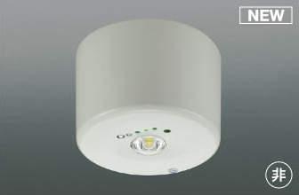 【最安値挑戦中!最大25倍】コイズミ照明 AR50626 非常用照明 LED一体型 非調光 昼白色 直付型 ホワイト