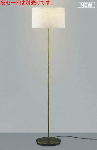 【最安値挑戦中!最大25倍】コイズミ照明 AT50331 スタンドライト LED一体型 調光 電球色 リモコン付 しんちゅう古美色メッキ 本体のみ セード別売