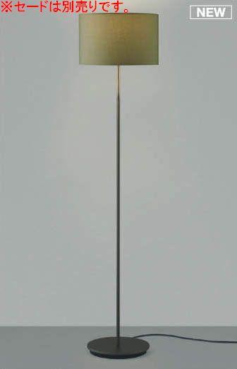 【最大44倍スーパーセール】コイズミ照明 AT50332 スタンドライト LED一体型 調光 電球色 リモコン付 ブラウン塗装パウダリー仕上 本体のみ セード別売