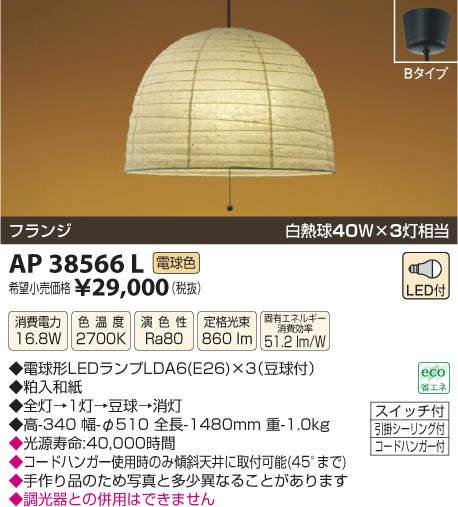 【最安値挑戦中!最大33倍】照明器具 コイズミ照明 AP38566L 和風ペンダントライト ちょうちん LED付 白熱球40W×3灯相当 電球色 [(^^)]