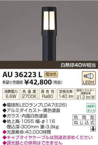 【最安値挑戦中!最大33倍】照明器具 コイズミ照明 AU36223L ガーデンライト 門灯 庭園灯 白熱球40W相当 LED付 電球色 [(^^)]