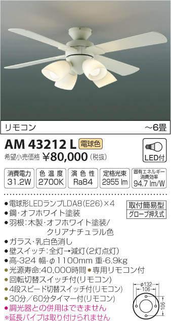 【最安値挑戦中!最大24倍】コイズミ照明 AM43212L インテリアファン 灯具一体型 リモコン付属 LED付 電球色 ~6畳 [(^^)]