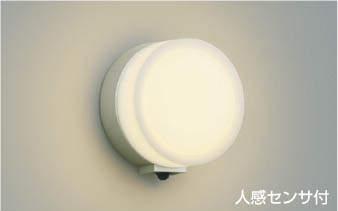 【最安値挑戦中!最大25倍】コイズミ照明 AU38134L ポーチライト ブラケット 人感センサ付 マルチタイプ 白熱球60W相当 LED一体型 電球色 防雨型 シルバー