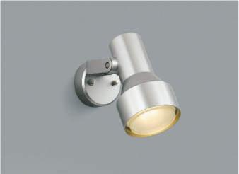 【最安値挑戦中!最大24倍】コイズミ照明 AU40627L アウトドアスポットライト 白熱球100W相当 LED付 電球色 防雨型 シルバー [(^^)]
