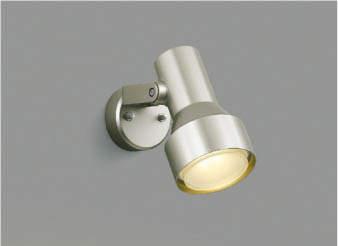 【最安値挑戦中!最大34倍】コイズミ照明 AU40628L アウトドアスポットライト 白熱球100W相当 LED付 電球色 防雨型 ウォームシルバー [(^^)]