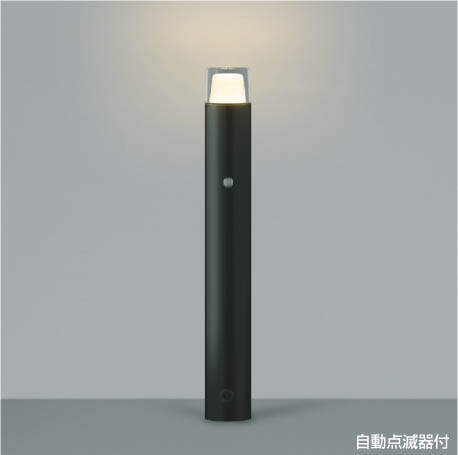 【最安値挑戦中!最大25倍】コイズミ照明 AU42257L(別梱包2ヶ口) ガーデンライト ポール灯 自動点滅器付 白熱球60W相当 LED一体型 電球色 黒色 防雨型