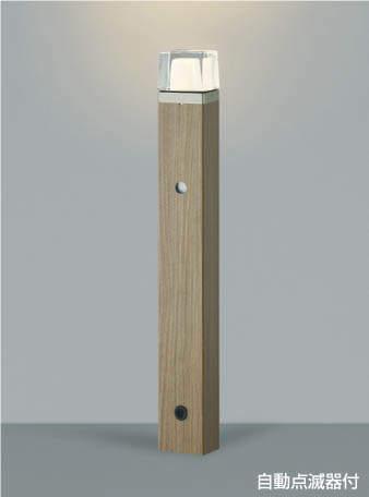 【最安値挑戦中!最大34倍】コイズミ照明 AU42284L(別梱包2ヶ口) 木調ガーデンライト ポール灯 自動点滅器付 白熱球60W相当 LED一体型 電球色 ブラウン 防雨 [(^^)]