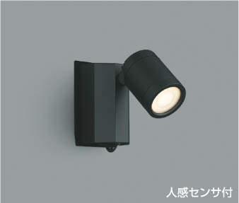 【最安値挑戦中!最大24倍】コイズミ照明 AU43323L アウトドアスポットライト 人感センサ タイマー付ON-OFFタイプ 白熱球60W相当 LED一体型 電球色 防雨型 黒 [(^^)]