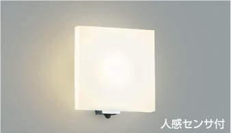 【最安値挑戦中!最大25倍】コイズミ照明 AU45207L ポーチライト 壁 ブラケットライト 人感センサ付 マルチタイプ LED一体型 電球色 防雨型