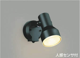 【最安値挑戦中!最大25倍】コイズミ照明 AU45239L アウトドアスポットライト 人感センサ タイマー付ON-OFFタイプ LED一体型 電球色 防雨型 [(^^)]