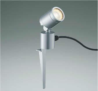 【最安値挑戦中!最大24倍】コイズミ照明 AU45254L アウトドアスパイクスポットライト LED一体型 電球色 広角 防雨型 シルバーメタリック [(^^)]