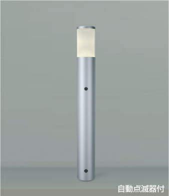 【最安値挑戦中!最大34倍】コイズミ照明 AUE664125(別梱包2ヶ口) ガーデンライト ポール灯 自動点滅器付 LED付 電球色 白熱球60W相当 防雨型 シルバー [(^^)]