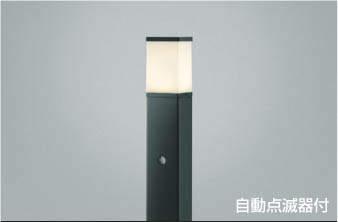 【最安値挑戦中!最大34倍】コイズミ照明 AUE664150(別梱包2ヶ口) ガーデンライト ポール灯 自動点滅器付 白熱球60W相当 LED付 電球色 黒色 防雨型 [(^^)]